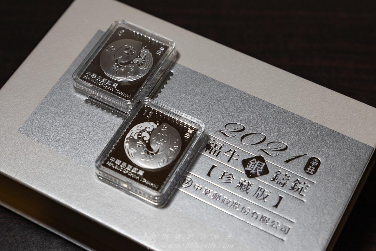 福牛銀鑄錠珍藏版