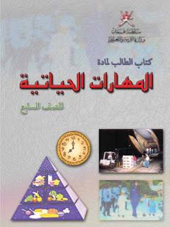 كتاب المهارات الحياتية للصف السابع