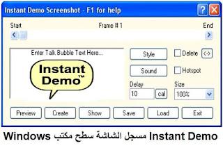 Instant Demo 10 مسجل الشاشة سطح مكتب Windows