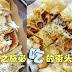 曼谷之旅必吃的9道街头小食,来一餐不一样的吧!