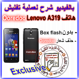 TOOL OOREDOO SP FLASH TÉLÉCHARGER LENOVO A319