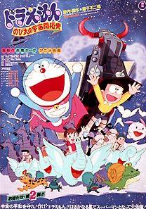 Doraemon The Movies 2 ท่องอวกาศของนายโนบิตะ (1981)
