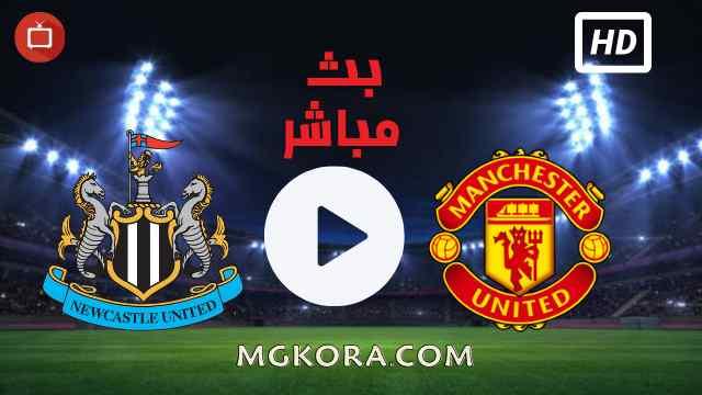 مشاهدة مباراة مانشستر يونايتد ضد نيوكاسل يونايتد بث مباشر اليوم 11-09-2021 في الدوري الانجليزي