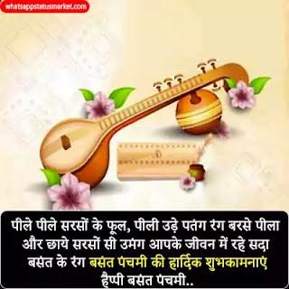 Happy basant panchami shayari image