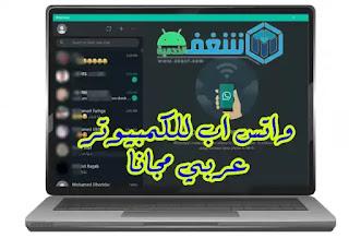 تحميل واتس اب للكمبيوتر عربي مجانا,واتساب للكمبيوتر, واتساب ويب, whatsapp web