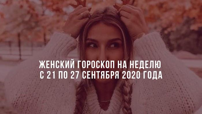 Женский гороскоп на неделю с 21 по 27 сентября 2020 года