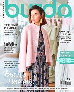 Журнал Бурда № 01/2021