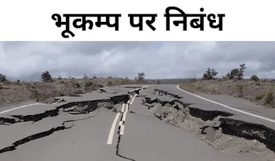 Essay on Earthquake in Hindi Bhukamp Par Nibandh Causes and Effects of Earthquake in Points