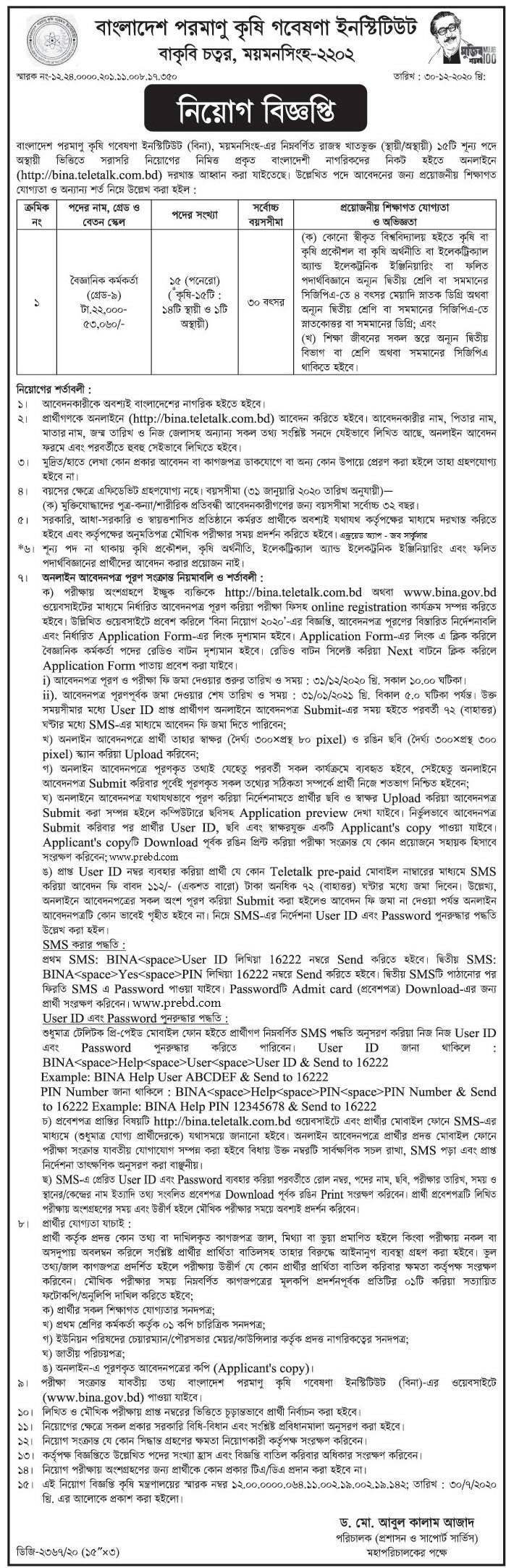 বাংলাদেশ পরমাণু কৃষি গবেষণা ইনস্টিটিউট (BINA) এ নিয়োগ বিজ্ঞপ্তি ২০২১   www.bina.gov.bd Job Circular 2021