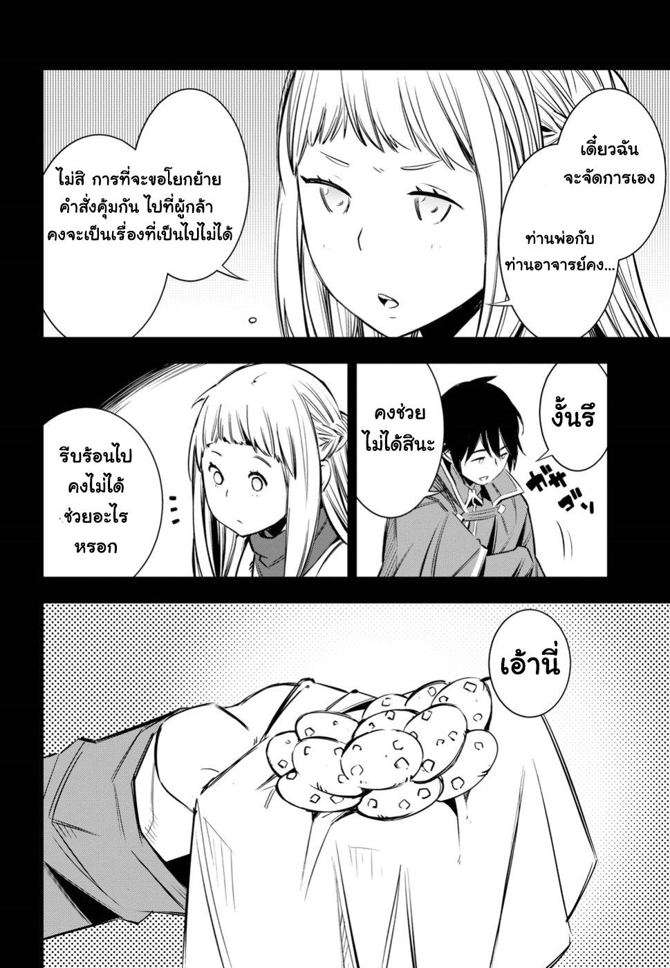 อ่านการ์ตูน Shin no Nakama Janai to Yuusha no Party wo Oidasareta no de Henkyou de Slow Life suru koto ตอนที่ 3 หน้าที่ 20