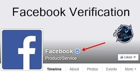 خطوات الحصول على توثيق حسابك على الفيس بوك او الحصول على الاشارة الزرقاء ؟ كود العلامة الزرقاء فيس بوك ، رابط توثيق حساب الفيس بوك ، حصول على الشارة