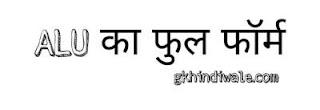 Alu full form, alu full form in hindi