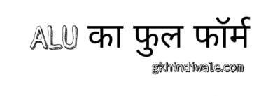 ALU Full Form In Computer - Gk Hindi