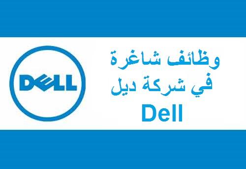 أحدث الوظائف الخالية  في شركة ديل Dell - دبي - الإمارات | قدم الآن