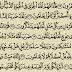 شرح وتفسير سورة الزمر Surah Az-zumar (من الآية 25 إلى الآية 40 )