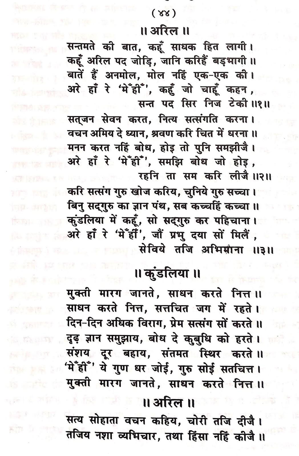 """P44, (क) The essence of saintmat meditation   """"संतमते एक ही बात।..."""" महर्षि मेंहीं पदावली (अरिल) अर्थ सहित/सत्संग ध्यान। पदावली भजन 44, संतमत साधना।"""
