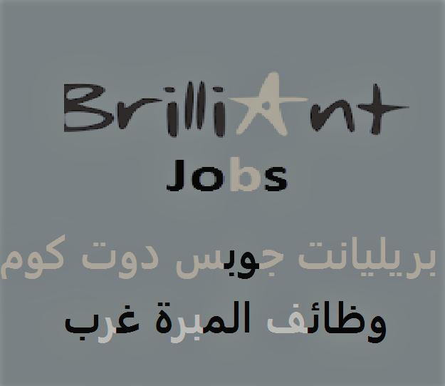 95fc486d4 وظائف المبرة غرب - Brilliant Jobs بريليانت جوبس دوت كوم