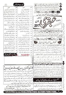 Page 2 Ubqari Magazine June 2017
