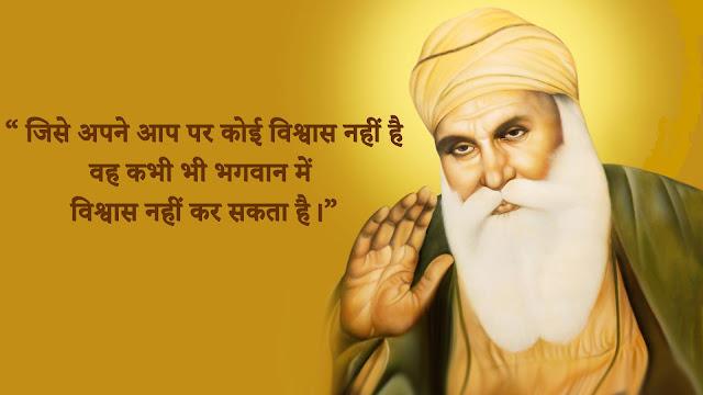 Guru Nanak Dev Quotes image