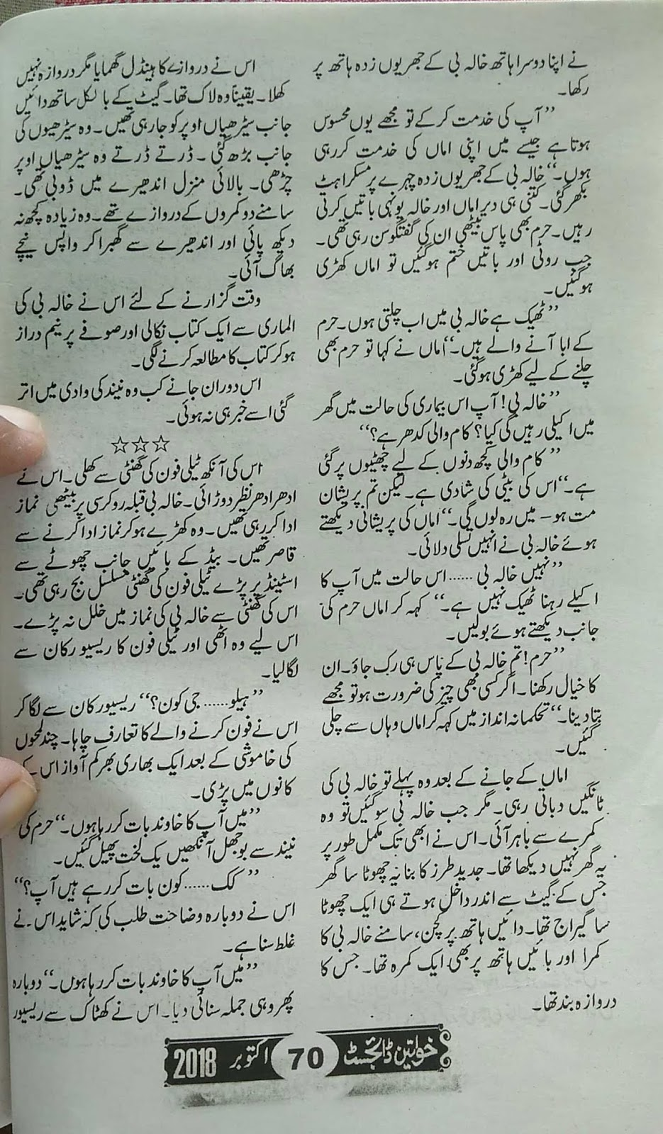 Image Of Most Romance Novel In Urdu TUM NE IQRAR MANGA HAI ROMANTIC