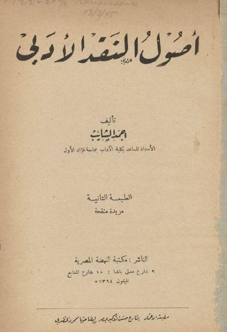 تحميل كتاب اصول النقد الادبي احمد الشايب pdf