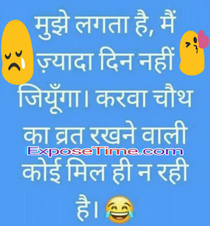 funny-jokes-hindi