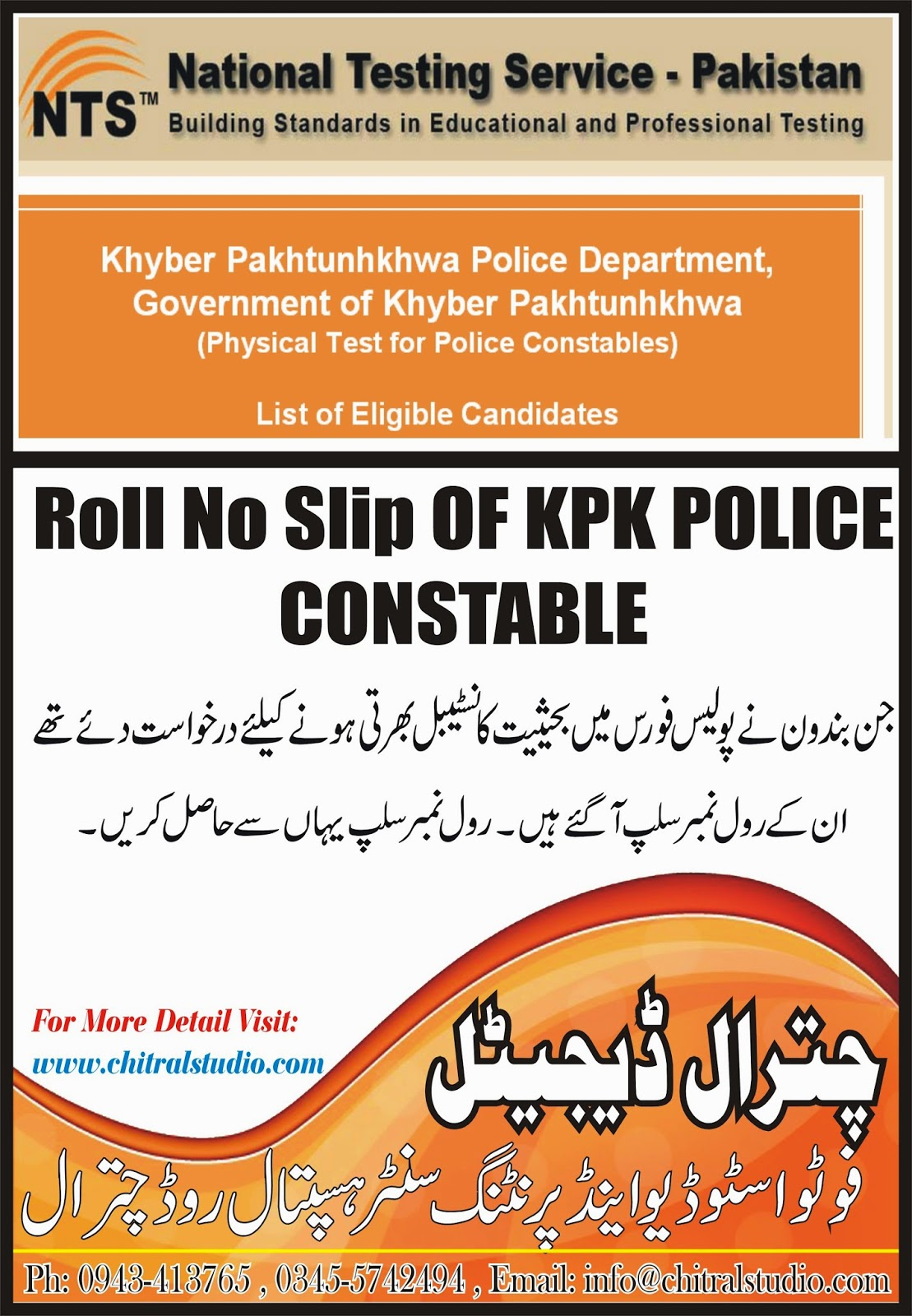 NTS Uploaded the Roll No Slips of Eligible Candidate, KPK