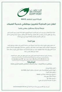 وظائف البريد المصري  خدمه عملاء ومركز الاتصالات