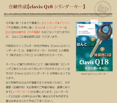 はんこ広場池袋西口店_Clavis Q18 キー_合鍵