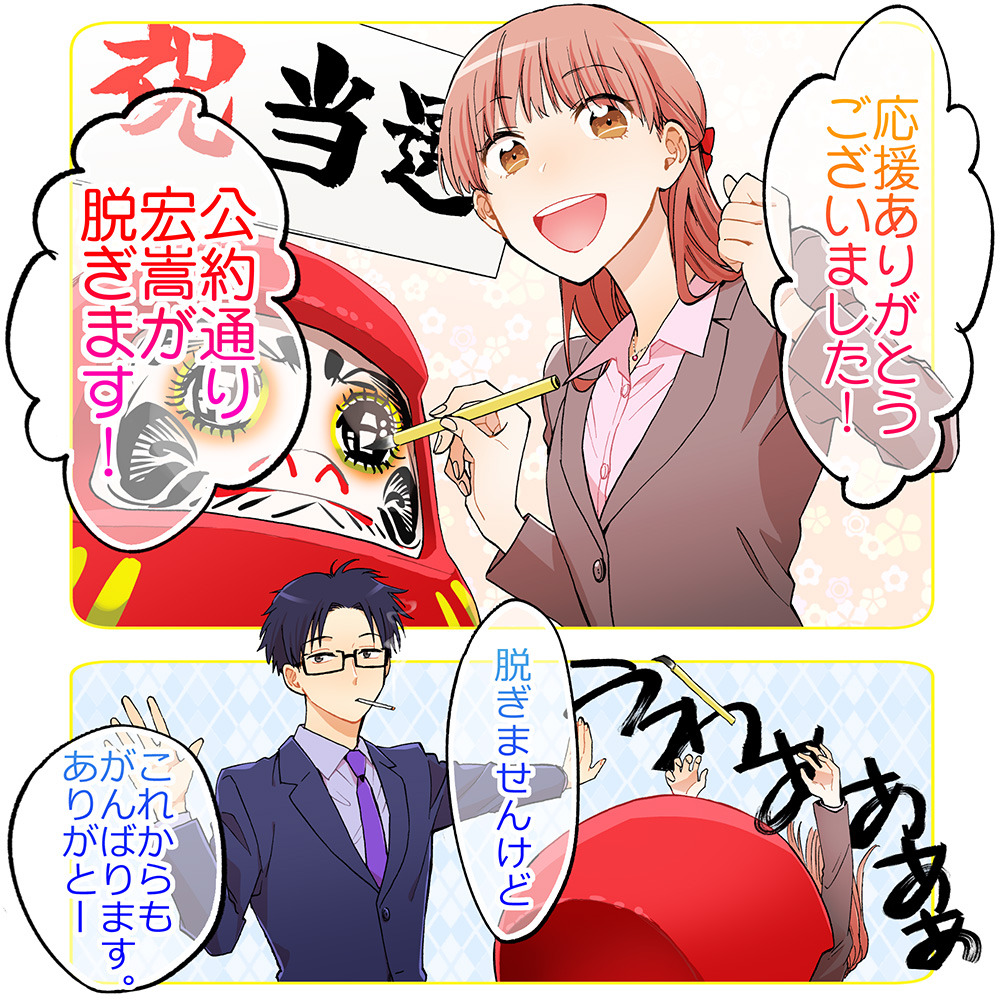 Mangá É dífical amar um Otaku vence competição de melhores Web Mangás