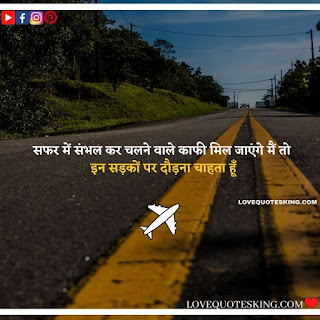 Travel Quotes In Hindi