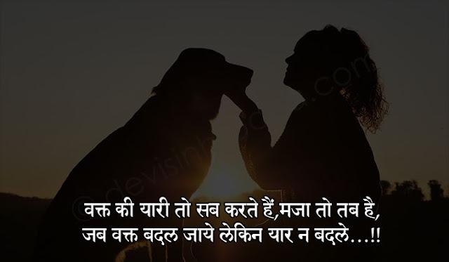 dosti shayari in hindi for whatsapp