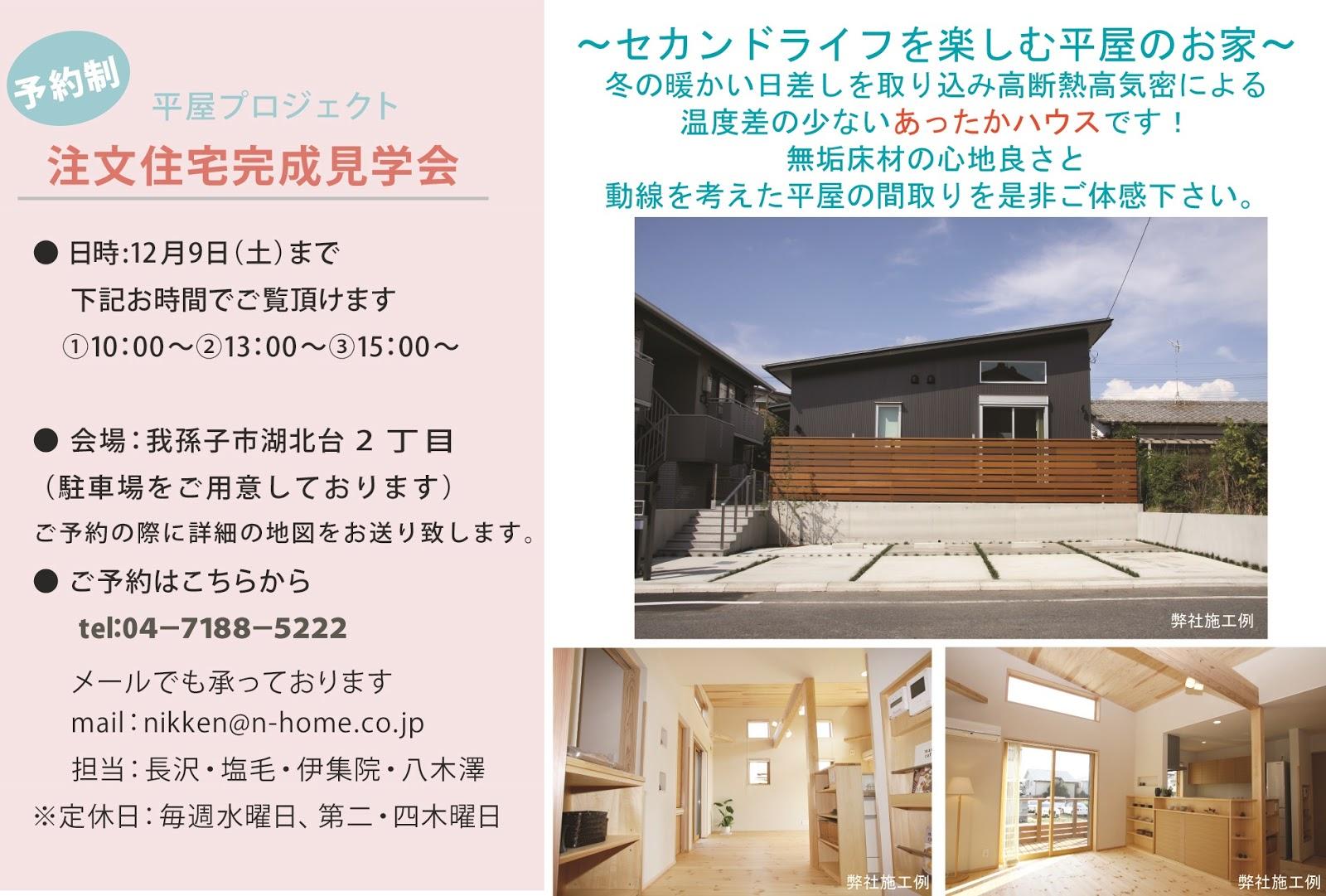 2017年11月28日(火)〜12月9日(土)注文住宅完成見学会開催します!