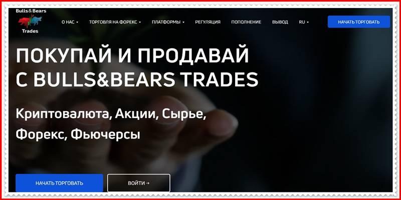 [Мошеннический сайт] bullsbearstrades.com – Отзывы, развод? BULLS&BEARS TRADES мошенники!