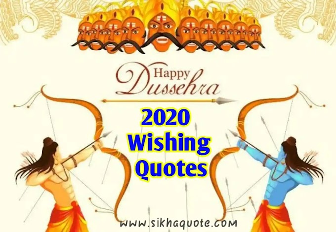 10+ Happy Dhashara Wishes 2020  Quotes  massage For WhatsApp and Facebook