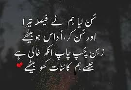 Best Urdu Quotes