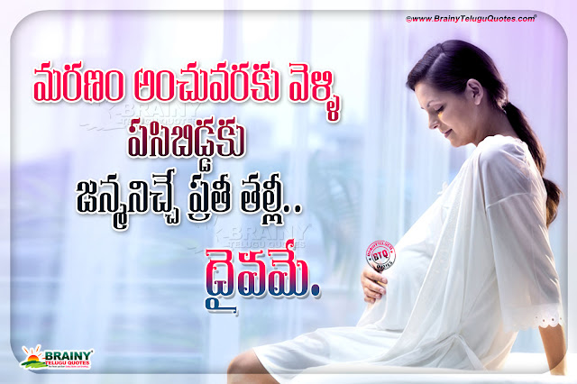 telugu quotes on mother, greatness of mother in telugu, pregnancy information in telugu, pregnancy lady delivery in formation in telugu
