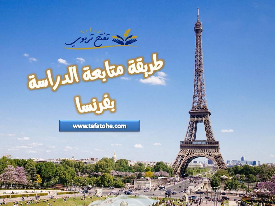 طريقة متابعة الدراسة بفرنسا