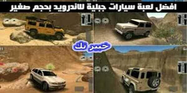 تحميل لعبة offroad drive desert  اخر اصدار مهكرة للاندرويد - خبير تك