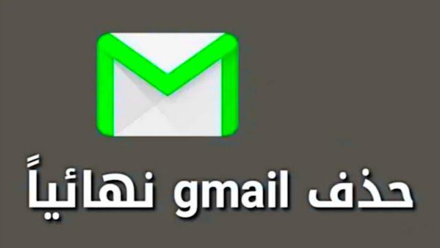 كيفية حذف حساب Gmail بشكل نهائي