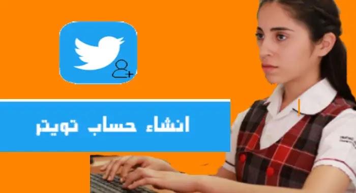 "<script> var meta=document.createElement(""meta"");meta.setAttribute(""content"", ""انشاء حساب تويتر,انشاء حساب تويتر بدون رقم هاتف,انشاء حساب تويتر وهمي,حساب تويتر,انشاء حساب تويتر برقم هاتف,استرجاع حساب تويتر,ربط حساب ببجي بتويتر,انشاء حساب تويتر جديد,انشاء حساب تويتر جديد ايفون,انشاء حساب بتويتر,حساب تويتر موقوف,انشاء حساب تويتر 2019,إنشاء حساب تويتر,انشاء حساب في تويتر,طريقة انشاء حساب تويتر,كيفية انشاء حساب تويتر,انشاء حساب تويتر مجاني,انشاء حساب على تويتر,انشاء حساب تويتر في سوريا,انشاء حساب تويتر بالعربي""),meta.name=""keywords"",document.getElementsByTagName(""head"")[0].appendChild(meta); </script>"
