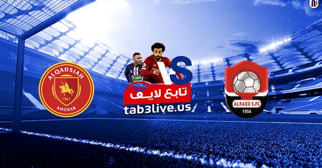 نتيجة مباراة الرائد والقادسية اليوم 2021/01/02 الدوري السعودي