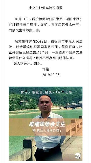 许艳:余文生律师案情况通报 (10月26日)