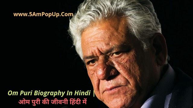 Actor Om Puri Biography In Hindi | ओम पुरी की जीवनी हिंदी में