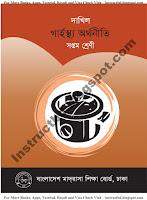 BMEB Dakhil Class Seven Home Economics