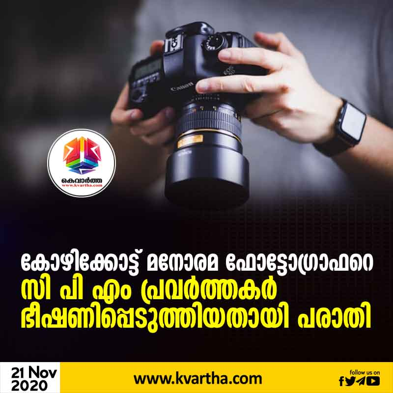 Kozhikode Manorama photographer threatened by CPM activists