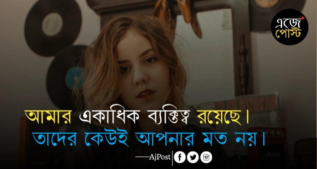Bengali Attitude Shayari