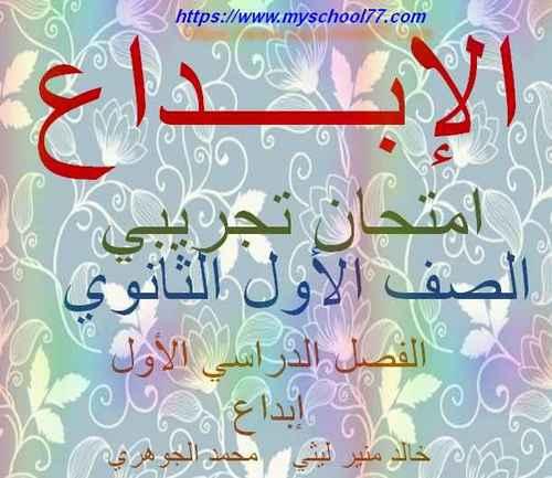 امتحان لغة عربية أولى ثانوى ترم أول 2019 - موقع مرستى