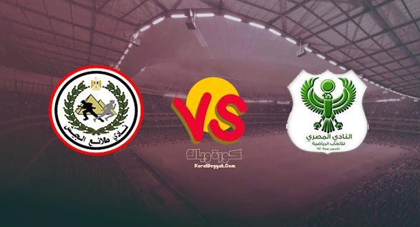 نتيجة مباراة طلائع الجيش والمصري البورسعيدي بتاريخ 26-08-2021 في الدوري المصري