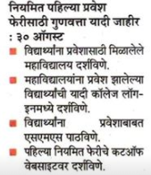 Fyjc FIrst Merit list Marathi Newspaper